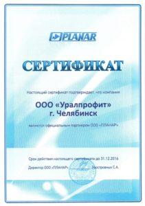Сертификат Уралпрофит 2016 1000px